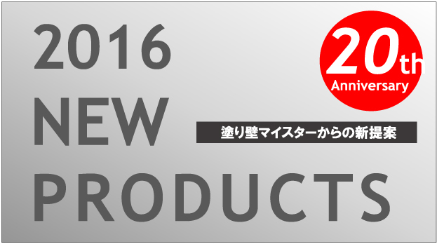 2016 NEW PRODUCTS 20th